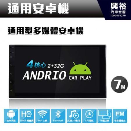 【通用型安卓機】7吋通用型多媒體安卓機 *藍芽+導航+WIFI ※4核心2+32