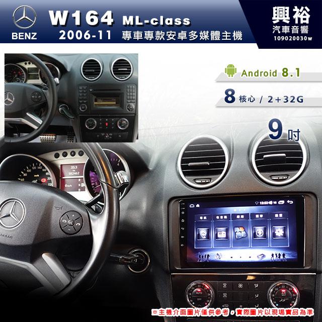 【專車專款】2006~2011年ML W164 專用9吋螢幕安卓多媒體主機*藍芽+導航+安卓*8核心2+32※倒車選配