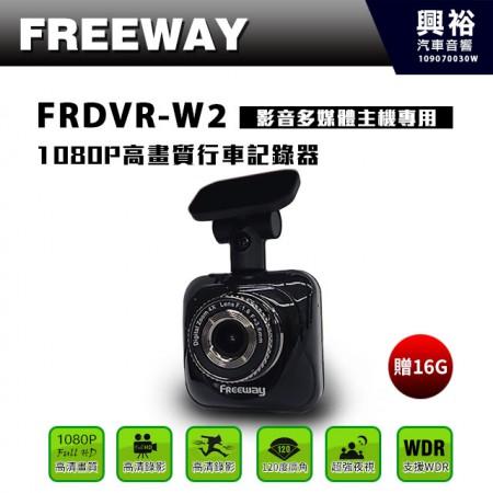 【FREEWAY】FRDVR-W2 影音多媒體主機專用1080P高畫質行車記錄器