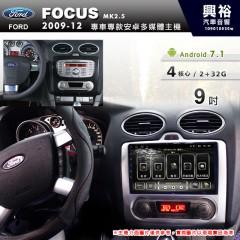 【專車專款】2009~12年FOCUS MK2.5專用9吋無碟安卓機*4核心2+32