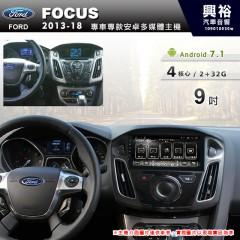 【專車專款】2012~18年FOCUS專用9吋無碟安卓機*4核心2+32