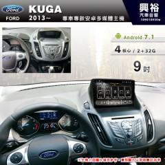 【專車專款】2013~20年KUGA專用9吋無碟安卓機*4核心2+32