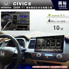 【專車專款】2009~11年CIVIC8專用10吋螢幕無碟安卓機*4核心2+32