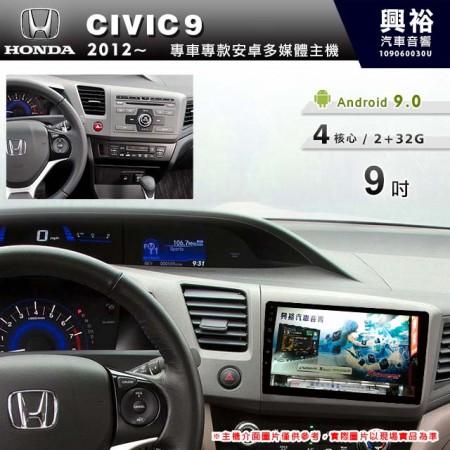 【專車專款】2012~年CIVIC9專用9吋螢幕無碟安卓機*4核心2+32