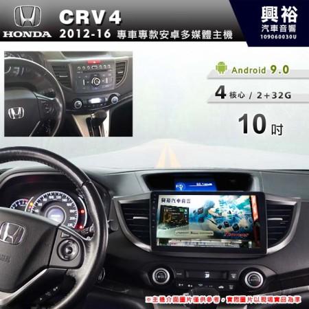 【專車專款】2012~16年CRV4專用10吋螢幕無碟安卓機*4核心2+32