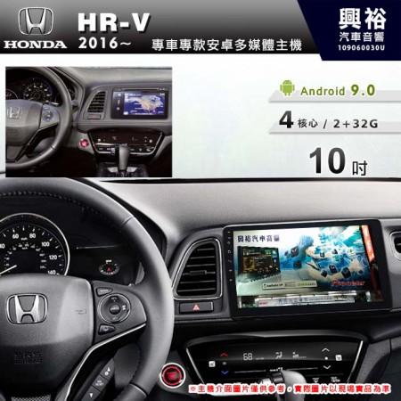 【專車專款】2016~20年HRV專用10吋螢幕無碟安卓機*4核心2+32
