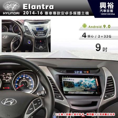 【專車專款】2014~16年Elantra專用9吋螢幕無碟安卓機*4核心2+32