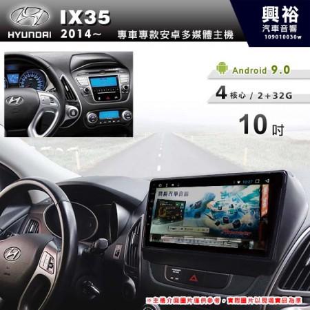 【專車專款】2014~20年IX35專用10吋螢幕無碟安卓機*4核心2+32