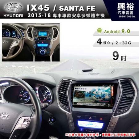 【專車專款】2015~20年IX45專用9吋螢幕無碟安卓機*4核心2+32
