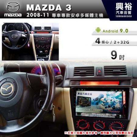 【專車專款】2008~11年MAZDA3專用9吋螢幕無碟安卓機*4核心2+32
