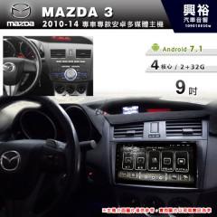【專車專款】2010~14年MAZDA3專用9吋螢幕無碟安卓機*4核心2+32