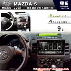 【專車專款】2005~11年MAZDA5專用9吋螢幕無碟安卓機*4核心2+32