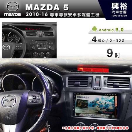 【專車專款】2010~16年MAZDA5專用9吋螢幕無碟安卓機*4核心2+32