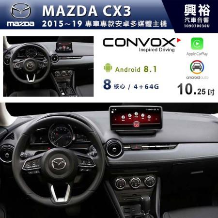 【CONVOX】MAZDA 2015~19年 CX3 10.25吋觸控螢幕安卓機 * 最新安卓+8核心4+64G+CarPlay/Android Auto (倒車選配