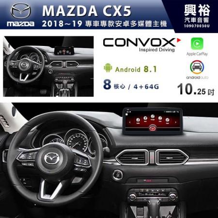 【CONVOX】MAZDA 2018~19年 CX5 10.25吋觸控螢幕安卓機 * 最新安卓+8核心4+64G+CarPlay/Android Auto (倒車選配