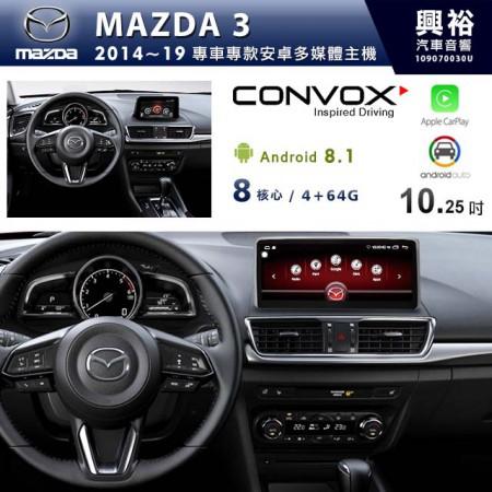 【CONVOX】MAZDA 2014~19年 馬3 10.25吋觸控螢幕安卓機 * 最新安卓+8核心4+64G+CarPlay/Android Auto (倒車選配