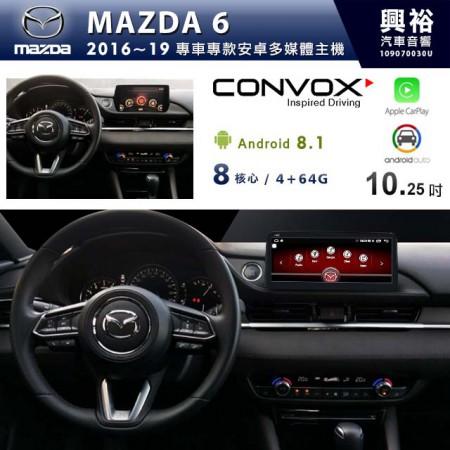 【CONVOX】MAZDA 2016~19年 馬6 10.25吋觸控螢幕安卓機 * 最新安卓+8核心4+64G+CarPlay/Android Auto (倒車選配