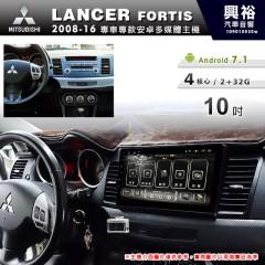 【專車專款】2008~16年LANCER Fortis專用10吋螢幕無碟安卓機*4核心2+32