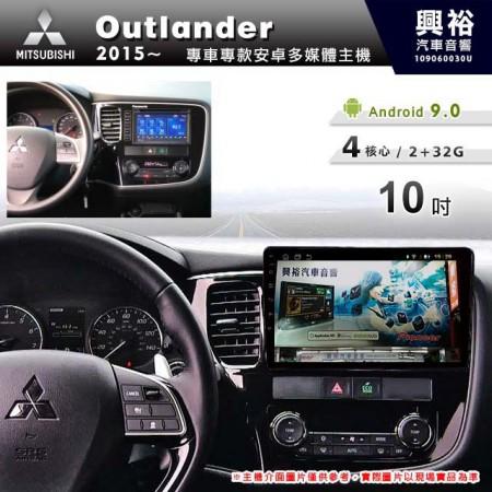 【專車專款】2015~年OUTLANDER專用10吋螢幕無碟安卓機*4核心2+32