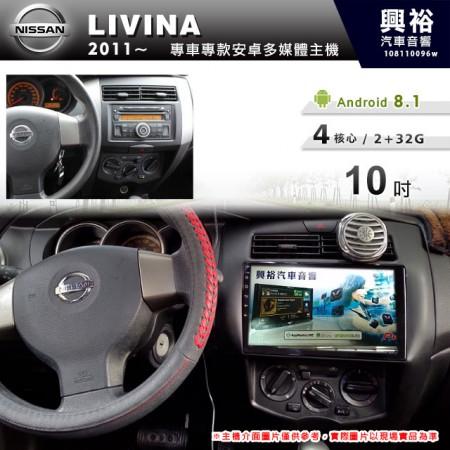 【專車專款】2011~年LIVINA專用10吋螢幕無碟安卓機*4核心2+32
