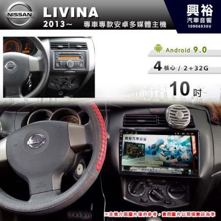 【專車專款】2013~20年LIVINA專用10吋螢幕無碟安卓機*4核心2+32