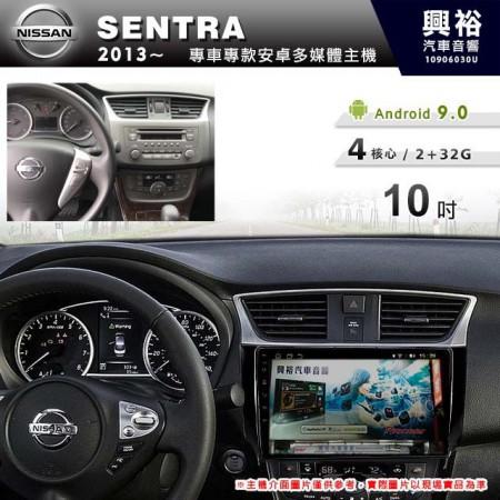 【專車專款】2013~年SENTRA專用10吋螢幕無碟安卓機*4核心2+32