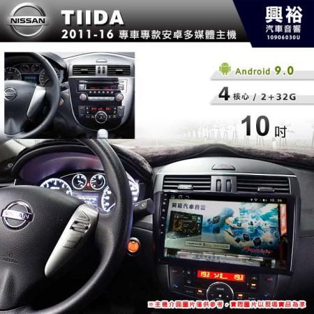 【專車專款】2011~16年TIIDA自動空調專用10吋螢幕無碟安卓機*4核心2+32