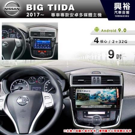 【專車專款】2016~年BIG TIIDA專用9吋螢幕無碟安卓機*4核心2+32