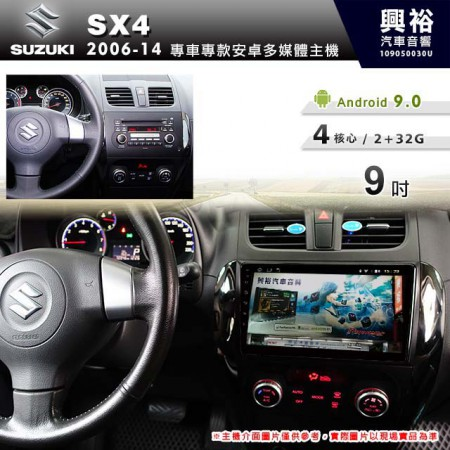 【專車專款】2006~14年SX4專用9吋螢幕無碟安卓機*4核心2+32