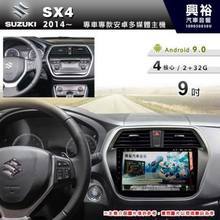 【專車專款】2014~年SX4專用9吋螢幕無碟安卓機*4核心2+32