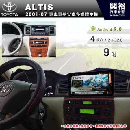 【專車專款】2001~07年ALTIS專用9吋螢幕無碟安卓機*4核心2+32