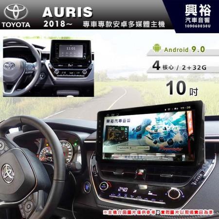 【專車專款】2018~20年AURIS專用10吋螢幕無碟安卓機*4核心2+32