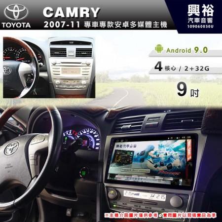 【專車專款】2007~11年CAMRY專用9吋螢幕無碟安卓機*4核心2+32