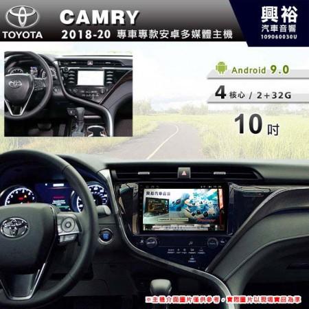 【專車專款】2019~20年CAMRY專用10吋螢幕無碟安卓機*4核心2+32
