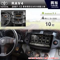 【專車專款】2007~12年RAV4專用10吋螢幕無碟安卓機*4核心2+32