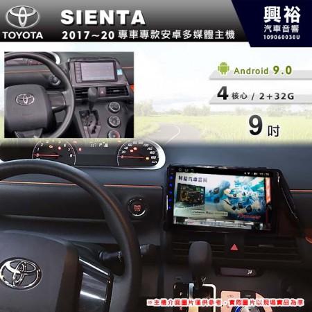 【專車專款】2017~20年SIENTA專用9吋螢幕無碟安卓機*4核心2+32