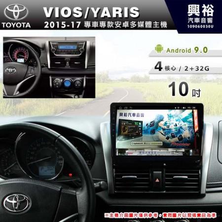 【專車專款】2015~17年VOIS/YARIS專用10吋螢幕無碟安卓機*4核心2+32