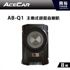 【ACECAR】AB-Q1 主動式薄型重低音喇叭150W