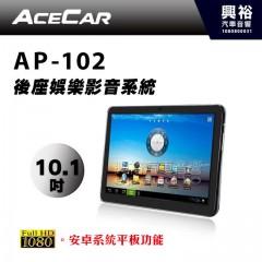 【ACECAR】AP-102 後座娛樂影音系統 *10.1吋高畫質螢幕 /FULL HD 1080P /內建WIFI