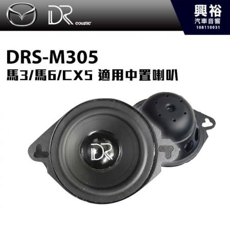 【DR】馬自達 馬3/馬6/CX5專用 DRS-M305 中置喇叭 *公司貨