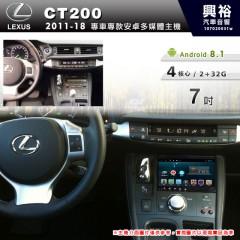 【專車專款】2011~18年CT200專用7吋安卓主機*藍芽+導航+安卓*4核2+32※倒車選配