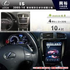 【專車專款】2005~2010年IS系列專用10.4吋豎屏安卓機*DVD+藍芽+導航+安卓*4核心2+32※倒車選配【需預購】
