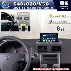 【專車專款】2008~12年S40/C30/V50專用8吋螢幕安卓多媒體主機*8核心2+32G※倒車選配