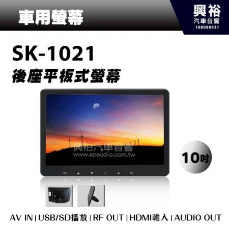 【車用螢幕】SK-1021 10吋後座平板式螢幕.頭枕支架式MP5螢幕.任何車種皆可用