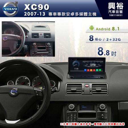【專車專款】2007~13年XC90專用8.8吋螢幕安卓多媒體主機*8核心2+32G※倒車選配