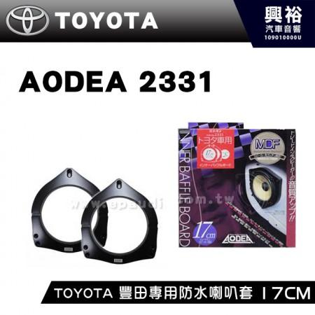 【AODEA】TOYOTA 豐田專用防水喇叭套17CM *防水.耐候.日本製 (no.2331)