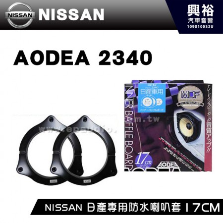 【AODEA】NISSAN 日產專用防水喇叭套17CM *防水.耐候.日本製 (no.2340)