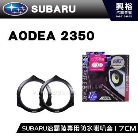 【AODEA】SUBARU速霸陸專用防水喇叭套17CM *防水.耐候 日本製 (no.2350)