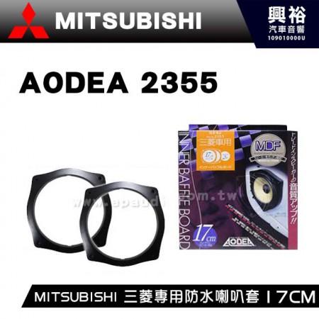 【AODEA】MITSUBISHI 三菱專用防水喇叭套17CM *防水.日本製 (no.2355)