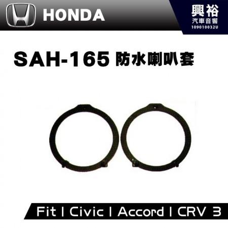 【HONDA】SAH-165.防水喇叭套